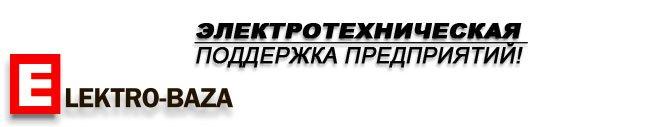 Фото Электротехническая поддержка предприятий