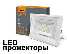 Фото светодиодные прожекторы
