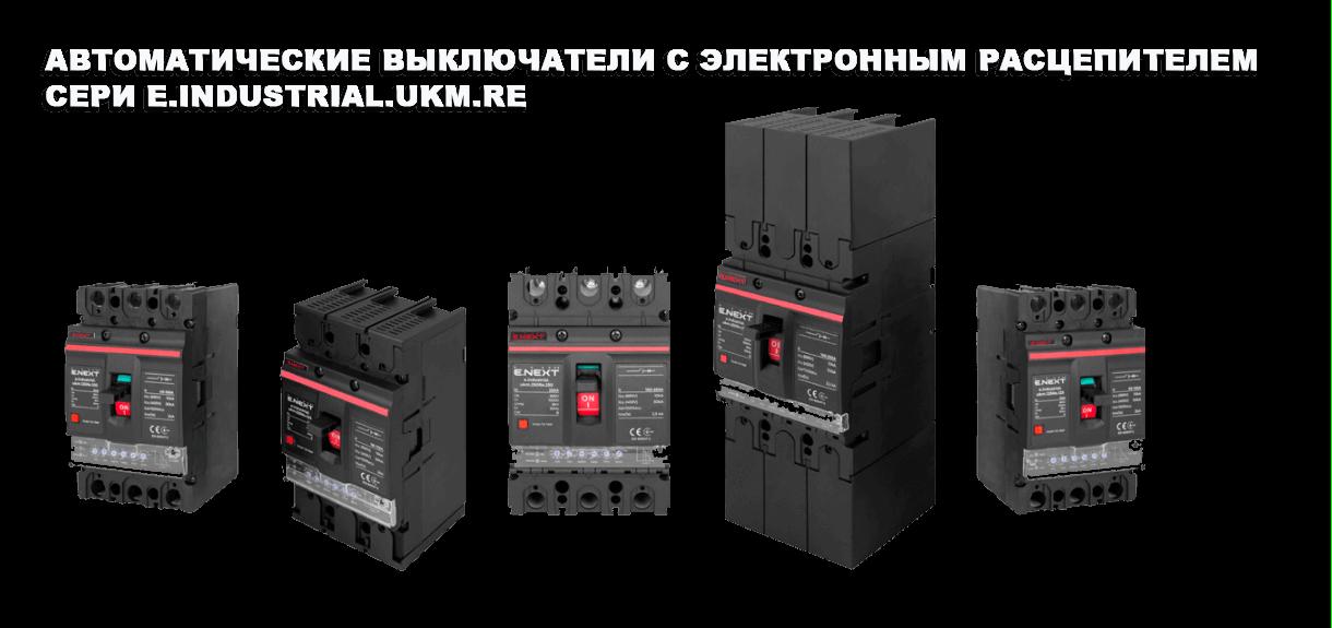 Фото Автоматические выключатели с независимым расцепителем