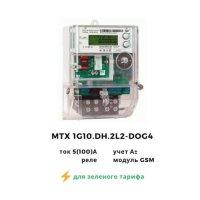 Фото Лічильник MTX 1G10.DH.2L2-DOG4