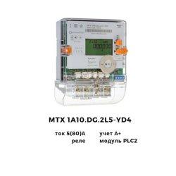 Лічильник MTX 1A10.DG.2L5-YD4