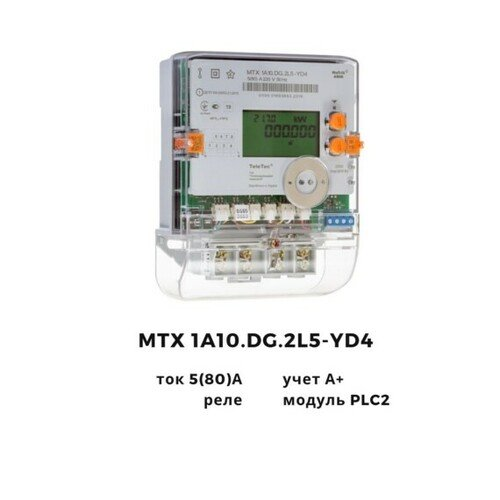 Фото Лічильник MTX 1A10.DG.2L5-YD4 Электробаза