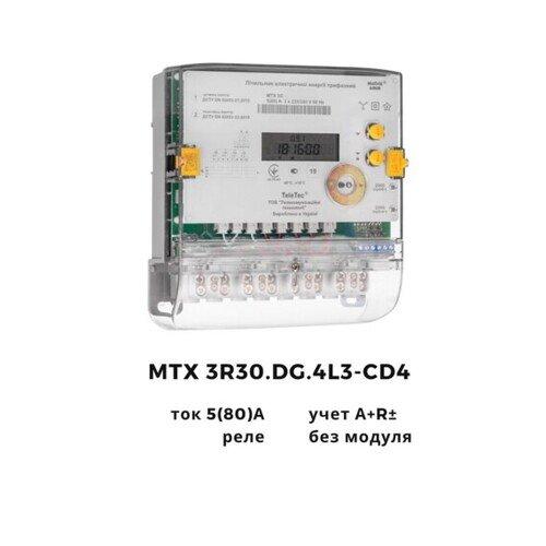 Фото Лічильник MTX 3R30.DG.4L3-CD4 Электробаза