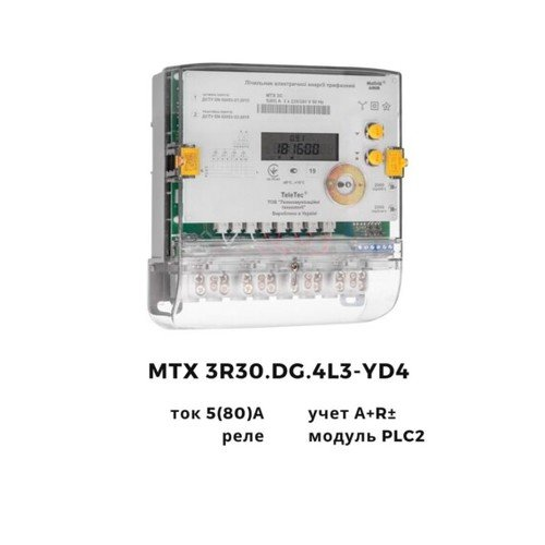 Фото Лічильник MTX 3R30.DG.4L3-YD4 Электробаза