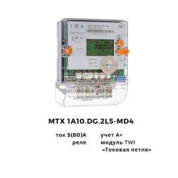 Лічильник MTX 1A10.DG.2L5-MD4
