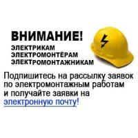 Специально для электромонтажников и электромонтажных организаций
