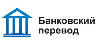 <Банковский перевод
