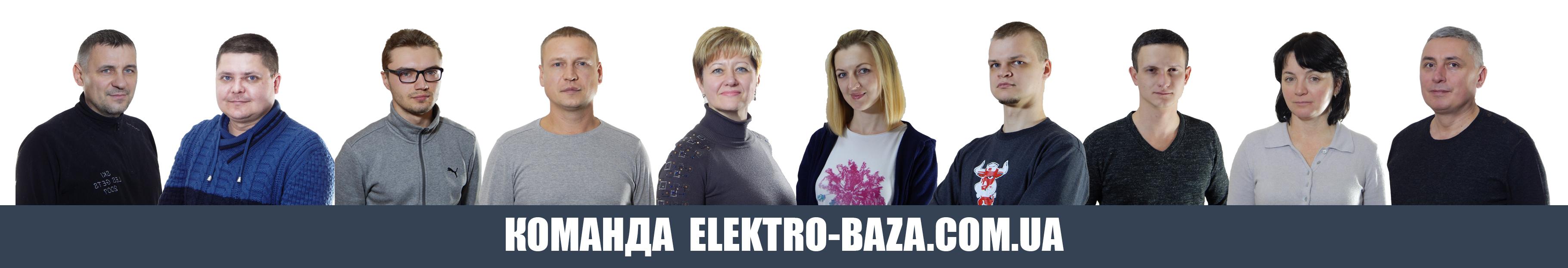 Команда Elektro-baza.com.ua
