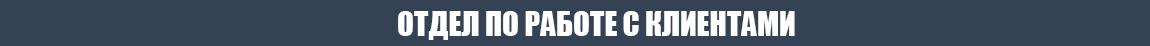 Отдел работы с клиентами Elektro-baza.com.ua
