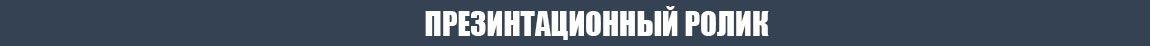 Видеоролик о Elektro-baza.com.ua