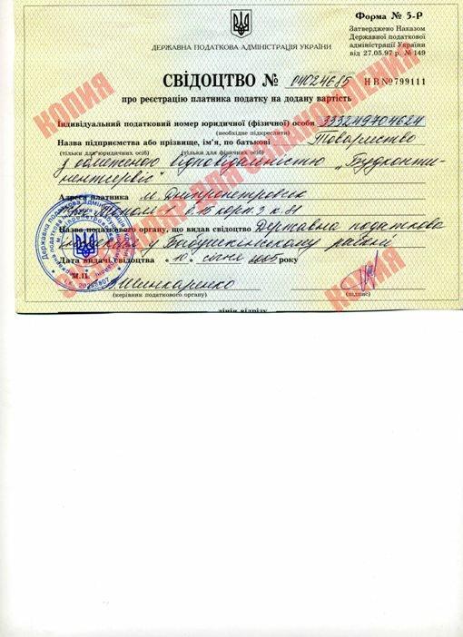 Свидетельство НДС СТРОЙКОНТИНЕНТСЕРВИС