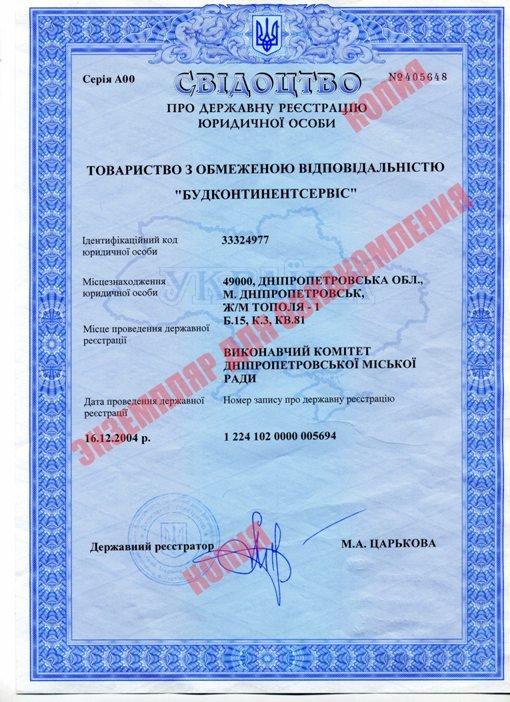 Свидетельство о регистрации СТРОЙКОНТИНЕНТСЕРВИС
